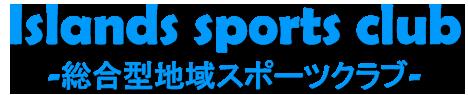 アイランズスポーツクラブ|長崎県佐世保市